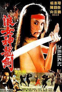 """Challenge of the Lady Ninja"" Chinese Theatrical Poster"