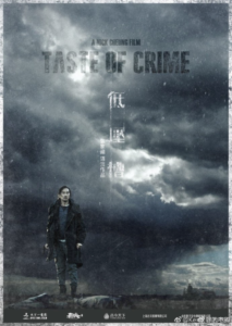"""Taste of Crime"" Teaser Poster"