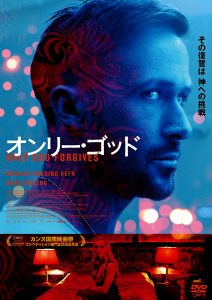 """Only God Forgives"" Japanese Theatrical Poster"