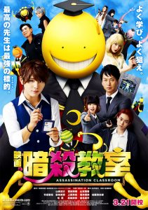 """Assassination Classroom"" Japanese Theatrical Poster"