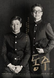"""""""Dongju: The Portrait of a Poet"""" Korean Theatrical Poster"""