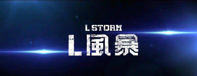 LSTORM