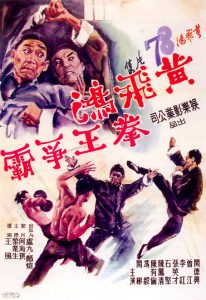 """Wong Fei-Hung: Duel for the Championship"" Chinese Theatrical Poster"