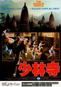 """Shaolin Temple"" Japanese Theatrical Poster"