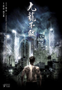 """The Invincible Dragon"" Teaser Poster"