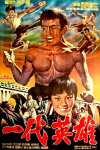 """Tiger of Northland"" Korean Theatrical Poster"