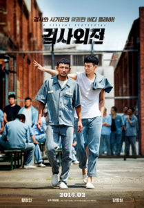 """A Violent Prosecutor"" Korean Theatrical Poster"