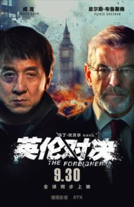 """Foreigner"" Theatrical Poster"