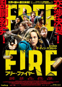 """Free Fire"" Japanese Theatrical Poster"