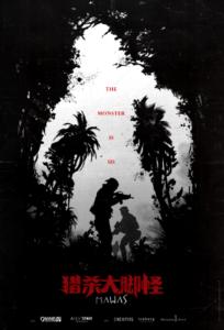 """Mawas"" Teaser Poster"
