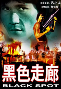 """Black Spot"" Chinese Theatrical Poster"