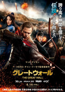 """The Great Wall"" Japanese Theatrical Poster"