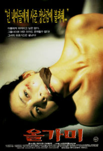 """The Hole"" Korean Theatrical Poster"