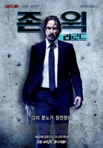 """John Wick: Chapter 2"" Korean Theatrical Poster"