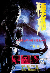 """Seeding of a Ghost' Chinese Theatrical Poster"