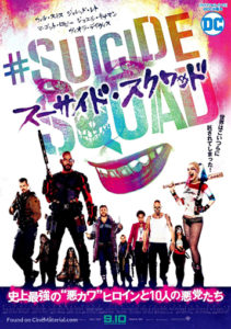 """Suicide Squad"" Japanese Theatrical Poster"