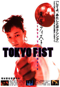 """Tokyo Fist"" Japanese Theatrical Poster"
