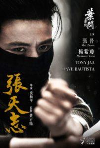 """Cheung Tin-chi"" Teaser Poster"