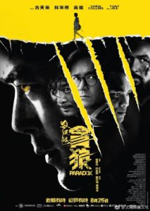 """""""Paradox"""" Chinese Theatrical Poster"""