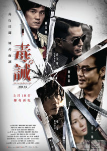 """Drug Warn"" Chinese Theatrical Poster"