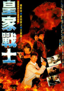 """In the Line of Duty"" Chinese Theatrical Poster"