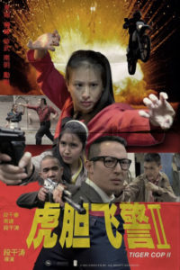 """Tiger Cop II"" Promotional Poster"