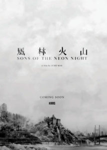 """Sons of the Neon Light"" Teaser Poster"