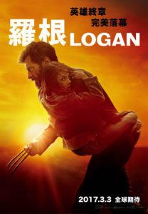 """Logan"" Theatrical Poster"