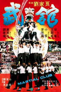 """Martial Club"" Chinese Theatrical Poster"
