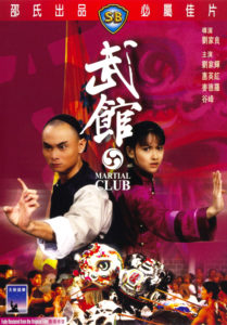 """""""Martial Club"""" Chinese DVD Cover"""