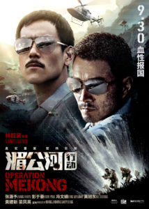 """""""Operation Mekong"""" Chinese Theatrical Poster"""