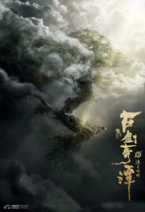 """Legend of the Ancient Sword"" Teaser Poster"