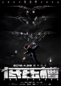 """The Trough"" Chinese Teaser Poster"