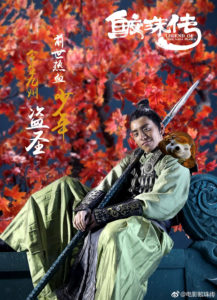 """Legend of the Naga Pearls"" Teaser Poster"