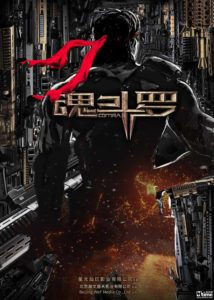 """""""Contra"""" Chinese Teaser Poster"""
