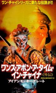 """Iron Monkey 2"" Japanese DVD Cover"