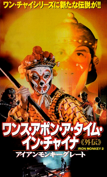 Iron Monkey 2 1996