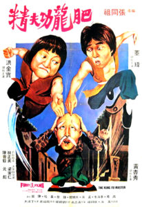 """The Kung Fu Master"" Chinese Theatrical Poster"