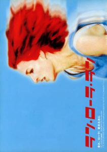 """Run, Lola Run"" Japanese Theatrical Poster"