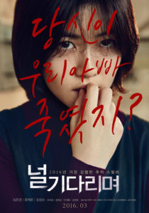 """Missing You"" Korean Theatrical Poster"