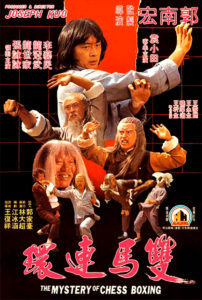 """Mystery of Chess Boxing"" Chinese Theatrical Poster"