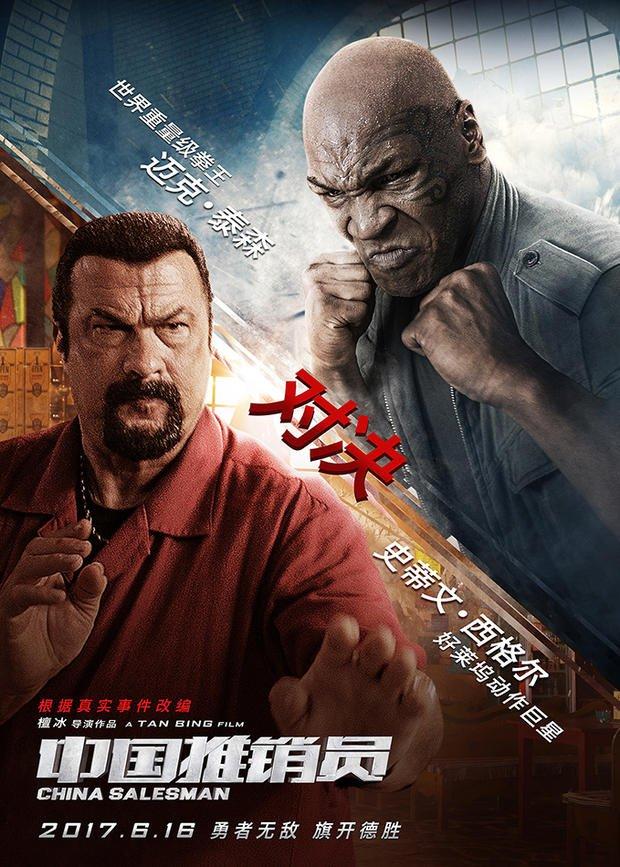 China Salesman (2017) ...