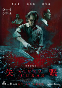 """The Sleep Curse"" Chinese Theatrical Poster"