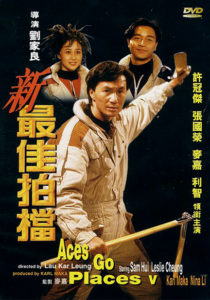 """""""Aces Go Places V: The Terracotta Hit"""" Chinese DVD Cover"""