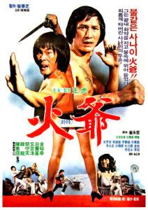 """City Ninja"" Korean Theatrical Poster"