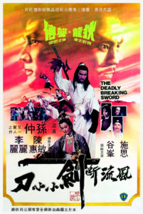 """The Deadly Breaking Sword"" Chinese Theatrical Poster"