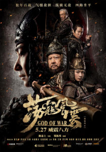 """""""God of War"""" Chinese Theatrical Poster"""