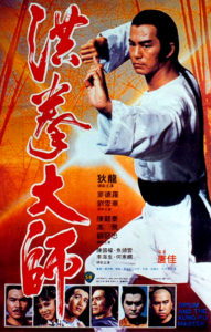 """""""Opium and the Kung Fu Master"""" Chinese Theatrical Poster"""