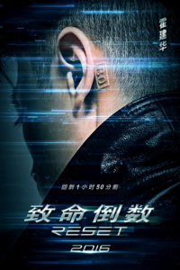"""Reset"" Teaser Poster"