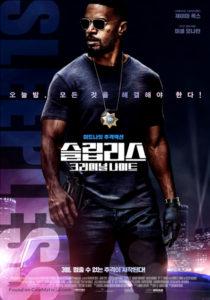 """Sleepless"" Korean Theatrical Poster"